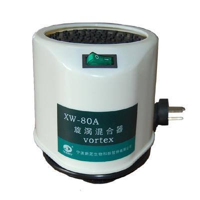 宁波新芝XW-80A漩涡混合器